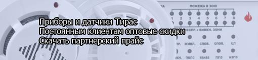 Инструкция Тирас 4п - фото 7